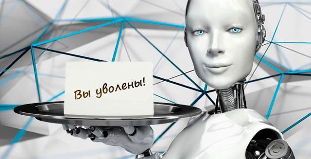 Человекоподобный робот пришёл увольнять сотрудников