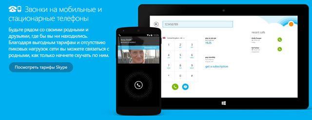 Мессенджер Skype способен заменить привычный телефон