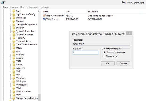 """За блокировку носителя отвечает подраздел """"StorageDevicePolicies"""" в Реестре Windows"""