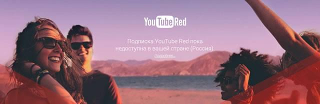 Подписка YouTube Red пока недоступна в России