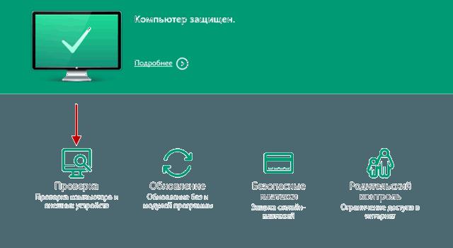 Запуск полной проверки компьютера в Kaspersky Internet Security 2016