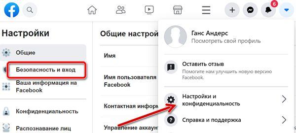 Переход к настройкам безопасности входа на Facebook