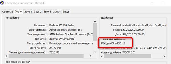 Проверка версии используемого DirectX с помощью средства диагностики