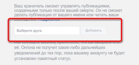 Форма добавления хранителя аккаунта Facebook