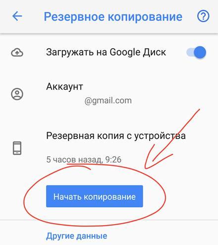 Запуск резервного копирования на устройстве Android