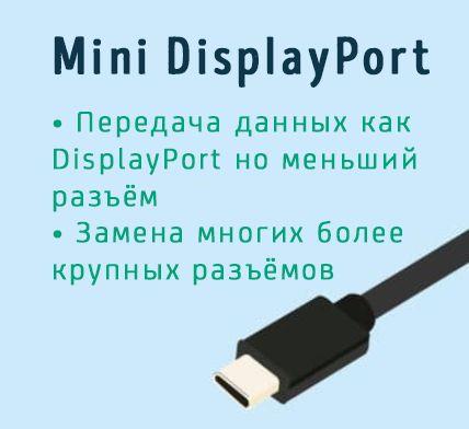 Особенности порта Mini DisplayPort