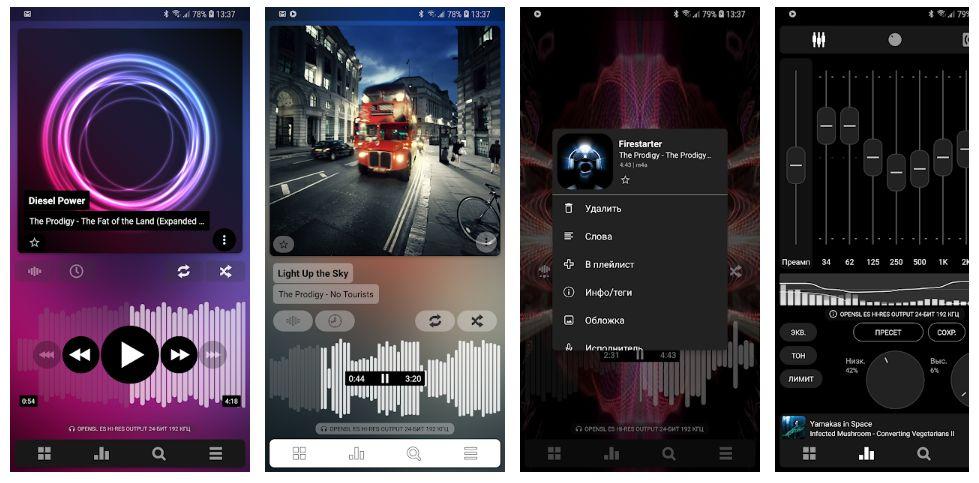 Интерфейс приложения Poweramp для воспроизведения музыки