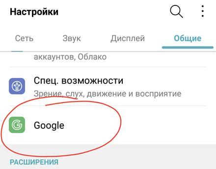 Переход к настройкам аккаунта Google на устройстве Android