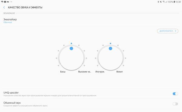 Настройка качества звука на мобильном устройстве Samsung