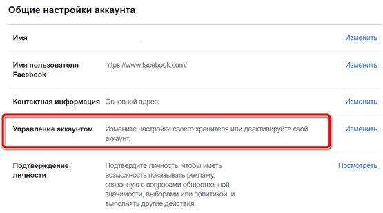 Переход к настройке хранителя аккаунта на Facebook