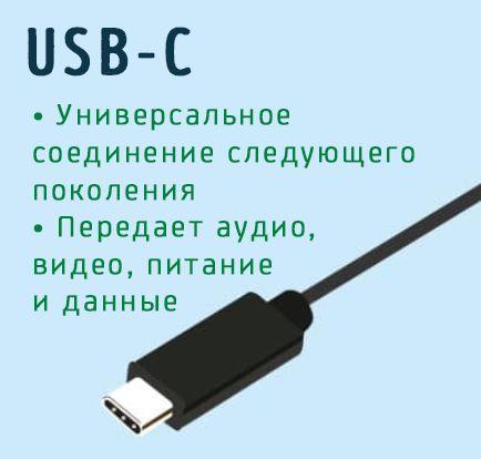 Преимущества универсального порта USB-C
