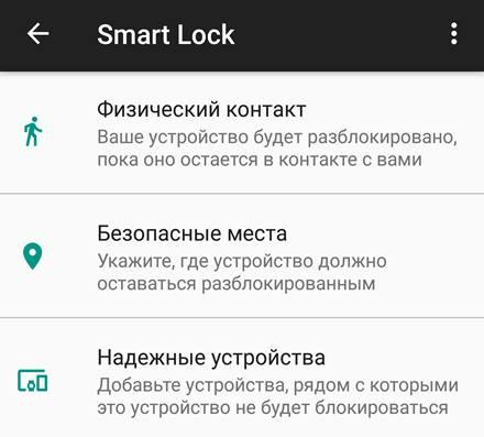 Экран настройки Smart Lock для мобильного устройства