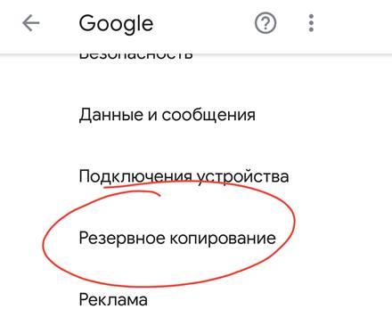 Переход к резервному копированию данных на устройстве Android