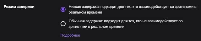 Выбор режима задержки при трансляции на Twitch