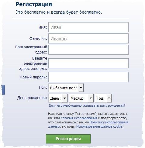 Страница регистрации в социальной сети Facebook