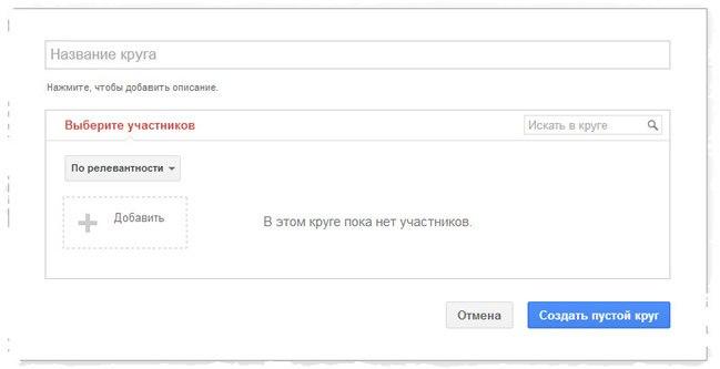 Создание круга пользователей в Google Plus