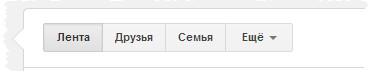 Переход к сообщениям кругов в ленте Google Plus