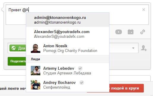 Добавление ссылки на профиль пользователя при создании сообщения в Google Plus