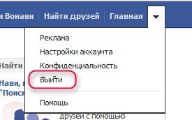 Выход из личного кабинета Facebook через меню