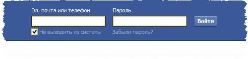 Форма ввода логина и пароля для входа на Facebook