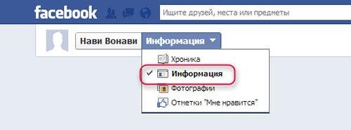 Просмотр информация об аккаунте пользователя Facebook