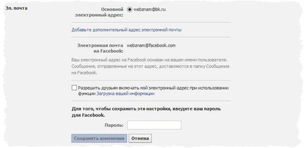 Форма для изменения e-mail адреса пользователя Facebook