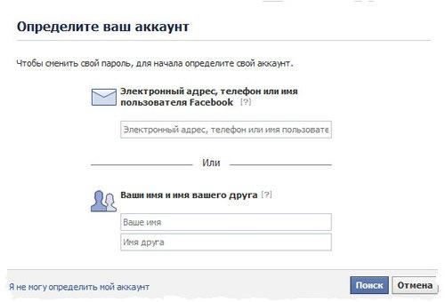 Форма смены пароля для восстановления доступа к Facebook
