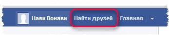 Найти друзей на Facebook