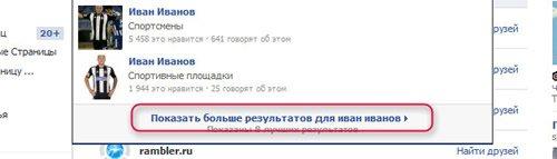 Расширение результатов поиска на Facebook