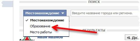 Выбор критерия поиска людей на Facebook