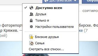 Выбор получателей сообщения на Facebook
