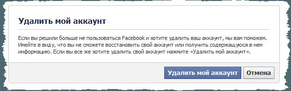 Создание запроса на полное удаление данных с Facebook