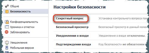Создание секретного вопроса на Facebook