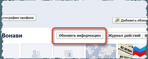 Обновление личной информации на Facebook