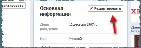 Изменение даты рождения в аккаунте Facebook