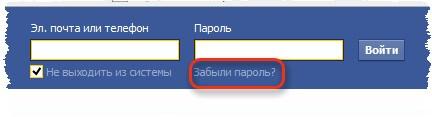 Переход к сбросу пароля Facebook