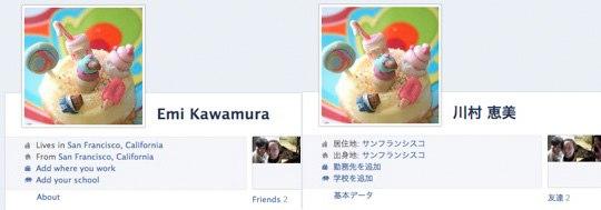 Отображение имени и фамилии в Facebook на местном языке