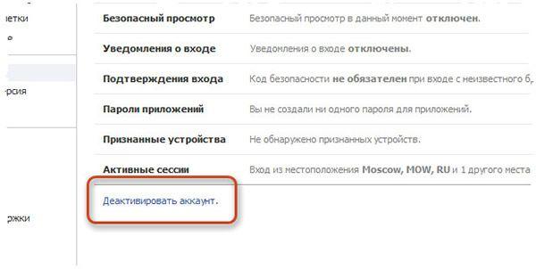 Деактивация учетной записи Facebook