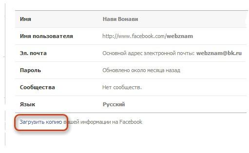 Загрузка личных данных с Facebook одним файлом
