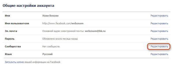 Подключение сообщества Facebook