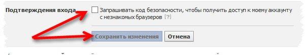 Включение контроля входа на Facebook