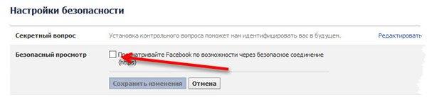 Как включить безопасный просмотр на Facebook