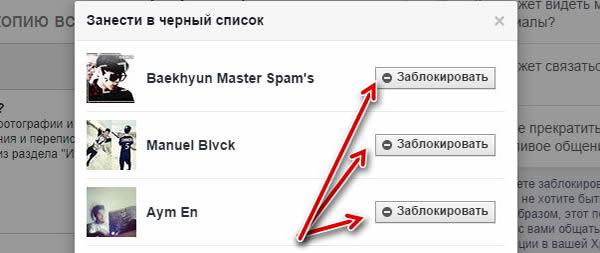 Кнопка блокировки общения с пользователем на Facebook