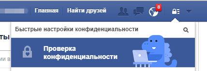 Быстрая настройка параметров конфиденциальности на Facebook