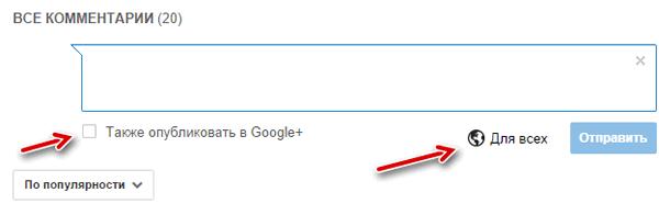 Добавление комментария к видео на YouTube