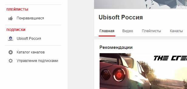 Добавленные на YouTube подписки