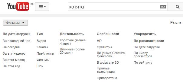 Использование фильтра поиска на YouTube