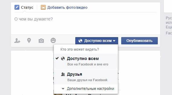 Инструмент выбора аудитории публикации на Facebook