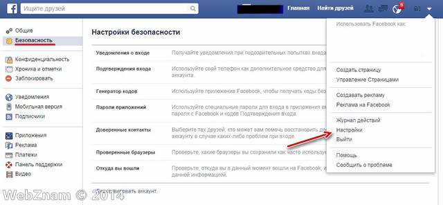 Меню настроек безопасности на Facebook