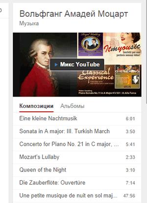 Микс YouTube в результатах поиска музыки